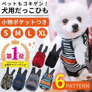 ペット用 キャリーバッグ リュック 抱っこひも 小型犬 中型犬 大型犬 犬 猫 2way  ペット用品 ポイント消化の画像