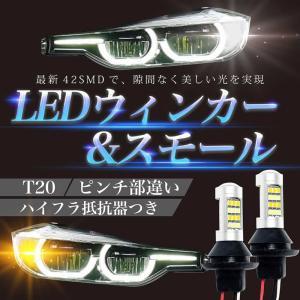 ウインカーポジション キット LED T20 ピンチ部違い ホワイト/アンバー ブルー/アンバー ウ...