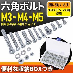 六角穴付きボルト セット ステンレス 修理ツール ワッシャー付き M3 M4 M5 6mm 10mm...