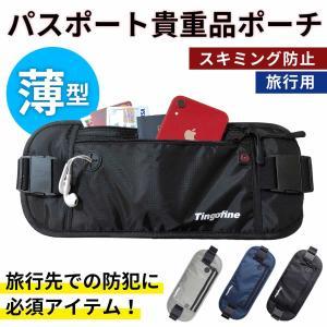 海外旅行 セキュリティポーチ ウエストポーチ スキミング防止 薄型 腹巻き ポーチ ポイント消化