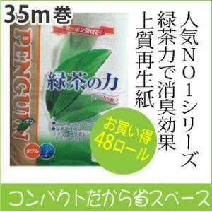 トイレットペーパーまとめ買い☆ ペンギンティーフラボン48ロールダブル☆トイレットペーパー|green-consumer-shop