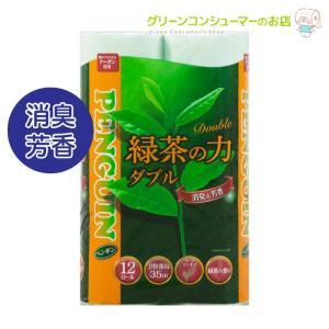 トイレットペーパーまとめ買い♪さらに進化した☆新ペンギンティーフラボン72ロールダブル☆緑茶力で消臭!独自のリーフエンボスでソフトな肌ざわり|green-consumer-shop