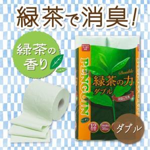 地域限定☆送料無料 トイレットペーパー まとめ買い 新ペンギンティーフラボン 緑茶の力 ダブル 72ロール 丸富製紙 1861 green-consumer-shop 02