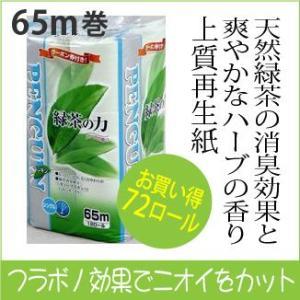 トイレットペーパーまとめ買い☆ ペンギンティーフラボン72ロールシングル☆トイレットペーパー|green-consumer-shop