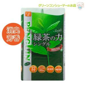 トイレットペーパーまとめ買い♪さらに進化した☆新ペンギンティーフラボン72ロールシングル☆緑茶力で消臭!独自のマイクロエンボスでソフトな肌ざわり|green-consumer-shop