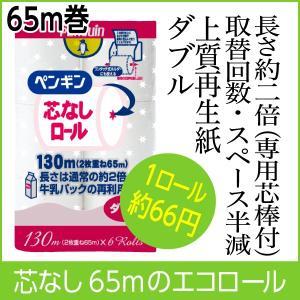 トイレットペーパーまとめ買い ☆ペンギン芯なしロール60ロールダブル☆トイレットペーパー|green-consumer-shop