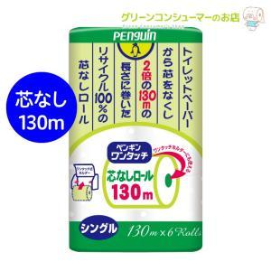 トイレットペーパーまとめ買い☆ ペンギンワンタッチ芯なし☆4...