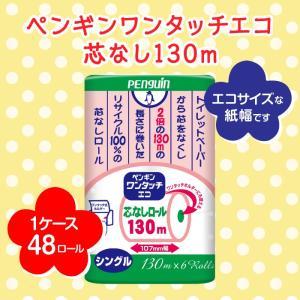 トイレットペーパーまとめ買い ☆ ペンギンワンタッチ芯なしエコロール☆48ロール/シングルトイレットペーパー|green-consumer-shop|02