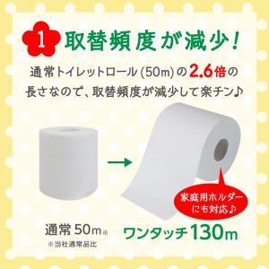 トイレットペーパーまとめ買い ☆ ペンギンワンタッチ芯なしエコロール☆48ロール/シングルトイレットペーパー|green-consumer-shop|03