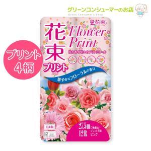 トイレットペーパーまとめ買い☆ プリント花束(ピンク)☆96ロール/ダブルトイレットペーパー|green-consumer-shop