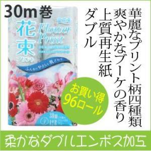 トイレットペーパーまとめ買い☆ プリント花束(ブルー)☆96ロール/ダブルトイレットペーパー|green-consumer-shop