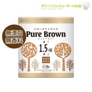 トイレットペーパーまとめ買い☆ ピュアブラウン☆72ロール/ダブルトイレットペーパー|green-consumer-shop
