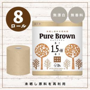 トイレットペーパーまとめ買い☆ ピュアブラウン☆72ロール/ダブルトイレットペーパー|green-consumer-shop|02