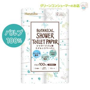 【送料無料】ボタニカルシャワートイレットペーパー パルプ100% 2枚重ね 96ロール(12ロール×8パック)  トイレットロール ジャスミンの香り|green-consumer-shop