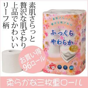 トイレットペーパーまとめ買い☆ ふっくらやわらか 96ロール...