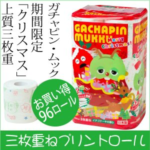 【クリスマス限定】トイレットペーパー ガチャピン・ムックプリントロール イチゴケーキの香り(96ロール)3枚重ね お子様のトイレトレーニングにも最適|green-consumer-shop