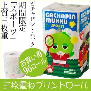 トイレットペーパー ガチャピン・ムックプリントロール シトラスの香り(96ロール)3枚重ね スポーツ柄 お子様のトイレトレーニングにも最適|green-consumer-shop