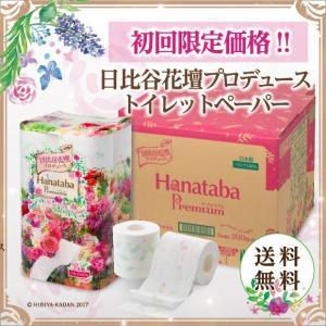 【送料無料】【初回限定価格】《Hanataba》プレミアム 日比谷花壇プロデュース 48ロール パルプ100%  3枚重ね プリントロール ギフト お歳暮 お中元|green-consumer-shop