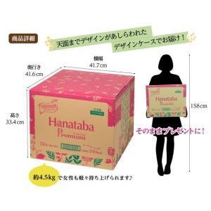 【送料無料】【初回限定価格】《Hanataba》プレミアム 日比谷花壇プロデュース 48ロール パルプ100%  3枚重ね プリントロール ギフト お歳暮 お中元|green-consumer-shop|05