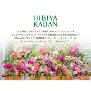 【送料無料】【初回限定価格】《Hanataba》プレミアム 日比谷花壇プロデュース 48ロール パルプ100%  3枚重ね プリントロール ギフト お歳暮 お中元|green-consumer-shop|06
