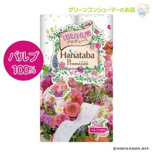 【送料無料】《Hanataba》プレミアム日比谷花壇プロデューストイレットペーパー 3枚重ね 96ロール(12ロール×8パック)パルプ100% プリントロール 2582|green-consumer-shop