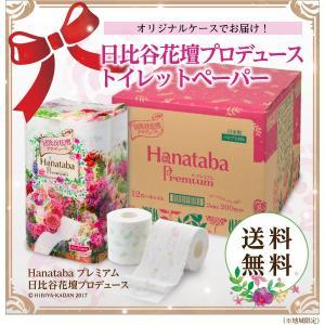 【送料無料】《Hanataba》プレミアム 日比谷花壇プロデュース 48ロール パルプ100%  3枚重ね プリントロール ギフト お歳暮 お中元|green-consumer-shop