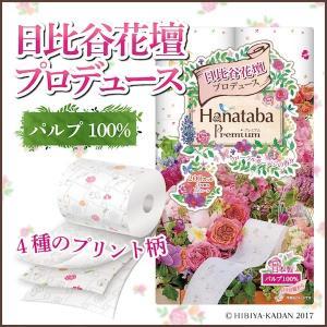 【送料無料】《Hanataba》プレミアム日比谷花壇プロデューストイレットペーパー 3枚重ね 96ロール(12ロール×8パック)パルプ100% プリントロール 2582|green-consumer-shop|02