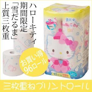 ☆ハローキティ(冬限定)☆ トイレットペーパー96ロール/キティちゃんグッズ|green-consumer-shop