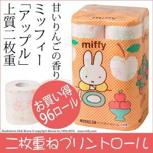 【新発売】トイレットペーパー ミッフィー プリントロール りんごの香り ダブル(96ロール) お子様のトイレトレーニングにも♪|green-consumer-shop