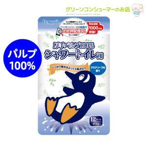 送料無料 トイレットペーパー ペンギン シャワートイレ用 ダブル 96ロール アクアソープの香り 丸富製紙 2595|green-consumer-shop