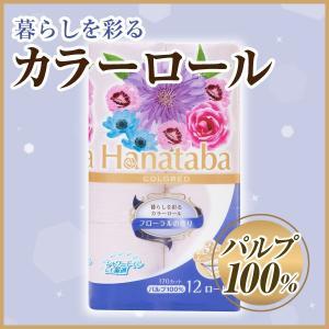 【送料無料】《Hanataba》ピンクカラートイレットロール 12ロール 3枚重ね パルプ100% 優しいピンク色 吸水性抜群 シャワートイレに最適|green-consumer-shop