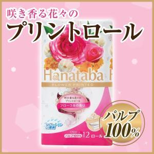 【送料無料】《Hanataba》プリントトイレットロール 12ロール 3枚重ね パルプ100% かわいいお花のプリント柄 吸水性抜群 シャワートイレに最適|green-consumer-shop