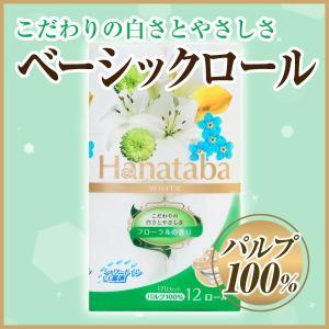 【送料無料】《Hanataba》トイレットロール 12ロール 3枚重ね パルプ100% 上品なデザインエンボス加工 吸水性抜群 シャワートイレに最適|green-consumer-shop