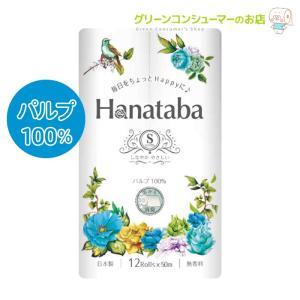 送料無料 トイレットペーパー ダブル Hanataba 12ロール 8パック フェアリーエンボス加工 消臭機能 丸富製紙 2603|green-consumer-shop