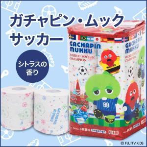 【送料無料】ガチャピン・ムック(サッカー)トイレットペーパー 3枚重ね 96ロール (12ロール×8パック) トイレットロール シトラスの香り|green-consumer-shop