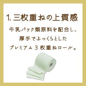 トイレットペーパーまとめ買い 緑茶の力プレミアム96ロール入り  30年のロングセラーが進化(3枚重ね)|green-consumer-shop|02