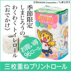 【季節限定】しまじろうのわくわくトイレロール《おでかけ》3枚重ね 無香料 トイレットペーパー 育児グッズ トイレトレーニング|green-consumer-shop