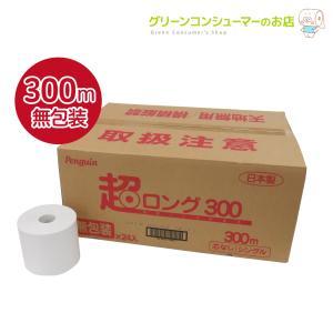 送料無料 トイレットペーパー 国内最長級 業界最長 6倍巻き 300m (※) ペンギン 芯なし 超ロング300 再生紙 無包装 シングル 24ロール 丸富製紙 2352|green-consumer-shop|02