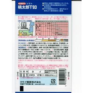 トマト タキイ交配・・・桃太郎T93・・・<タキイの大玉トマトです。 種のことならお任せグリーンデポ> green-depo-1 02