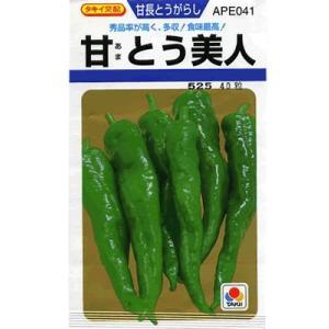 これは美味しい伝統京野菜の万願寺とうがらしタイプの品種です。 「万願寺とうがらし」のF1タイプで、秀...