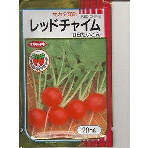 二十日ダイコン サカタ交配・・・レッドチャイム・・・<サカタの二十日ダイコンです。 種のことならお任せグリーンデポ>|green-depo-1