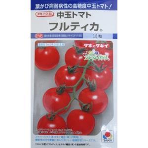 トマト タキイ交配・・・フルティカ・・・<タキイの中玉トマトです。タネのことならお任せグリーンデポ>|green-depo-1
