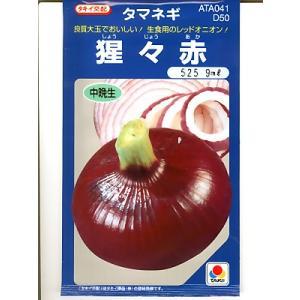 タキイ交配 猩々赤玉ねぎ     タキイ種苗の赤玉ねぎ種です。 green-depo-1