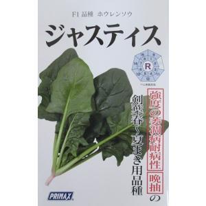 ほうれん草種 サカタ交配 ジャスティス   サカタのタネのホウレンソウ品種です。|green-depo-1