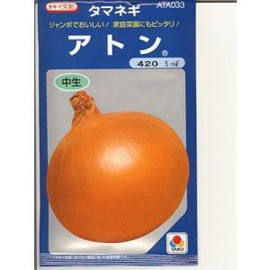 玉ねぎ タキイ交配  アトン   タキイ種苗の玉ねぎです。(小袋) green-depo-1