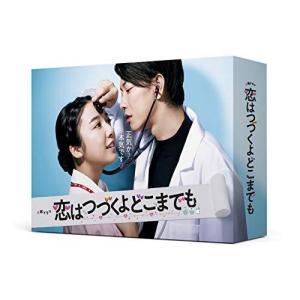 「恋はつづくよどこまでも」DVD-BOX|green-g-store