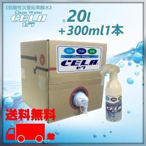 除菌・消臭に《CELA(セラ)水》20Lタンク+300ml入りスプレーボトルセット
