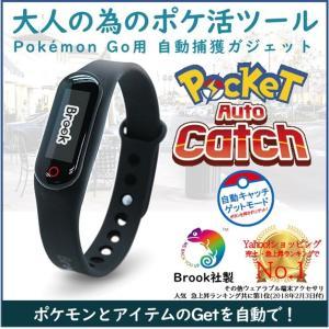 【日本正規代理店品】ポケモンGO 用 ポケットオートキャッチ Pocket auto catch
