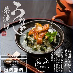 【 鰻 ウナギ のお茶漬けギフトセット(4食) 恵み茶屋 】  ささやかだけど、ありがとうを贈りたい...