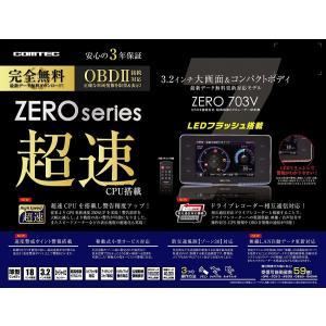 コムテック レーダー探知機 ZERO 7...